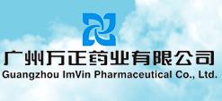 广州万正医药有限公司视频会议系统项目