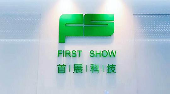 杭州首展科技有限公司视频会议项目