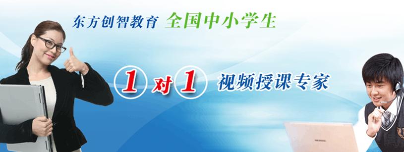 东方创智互动教育平台搭建项目