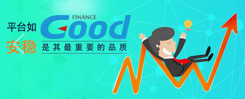 股德金服(Good Finance)视频会议项目