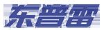 东普雷视频会议系统项目