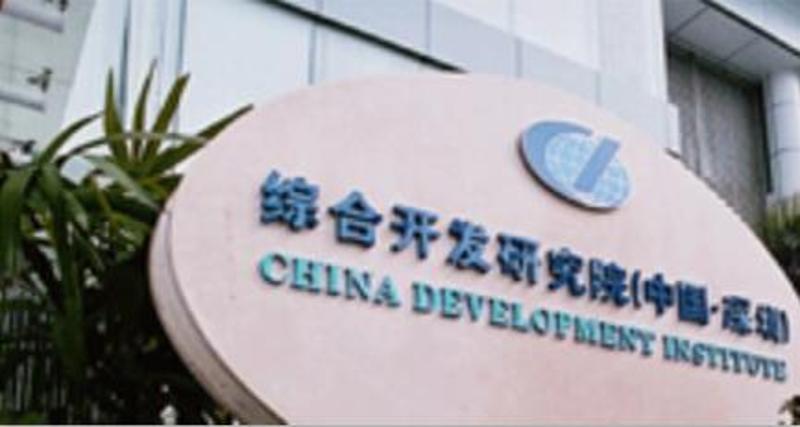 中国(深圳)综合开发研究院视频会议系统项目