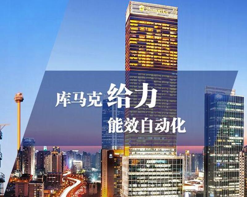 深圳库马克视频会议项目