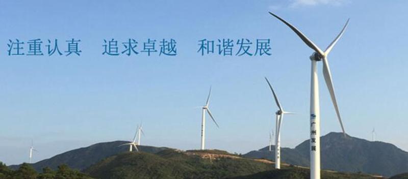 广州发展新能源视频会议项目