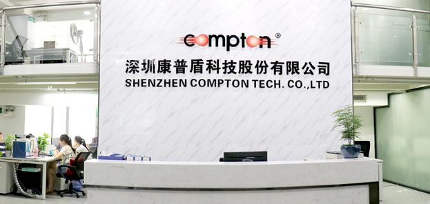 康普盾科技股份有限公司视频会议项目