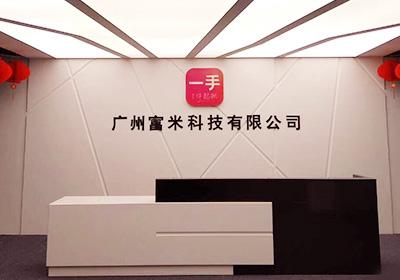 广州富米科技有限公司视频会议项目